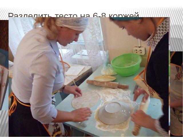 Разделить тесто на 6-8 коржей