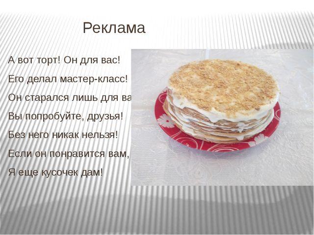 Реклама А вот торт! Он для вас! Его делал мастер-класс! Он старался лишь для...