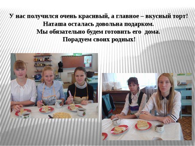 У нас получился очень красивый, а главное – вкусный торт! Наташа осталась дов...