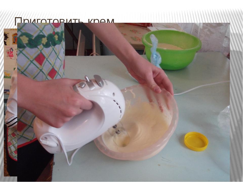 Приготовить крем