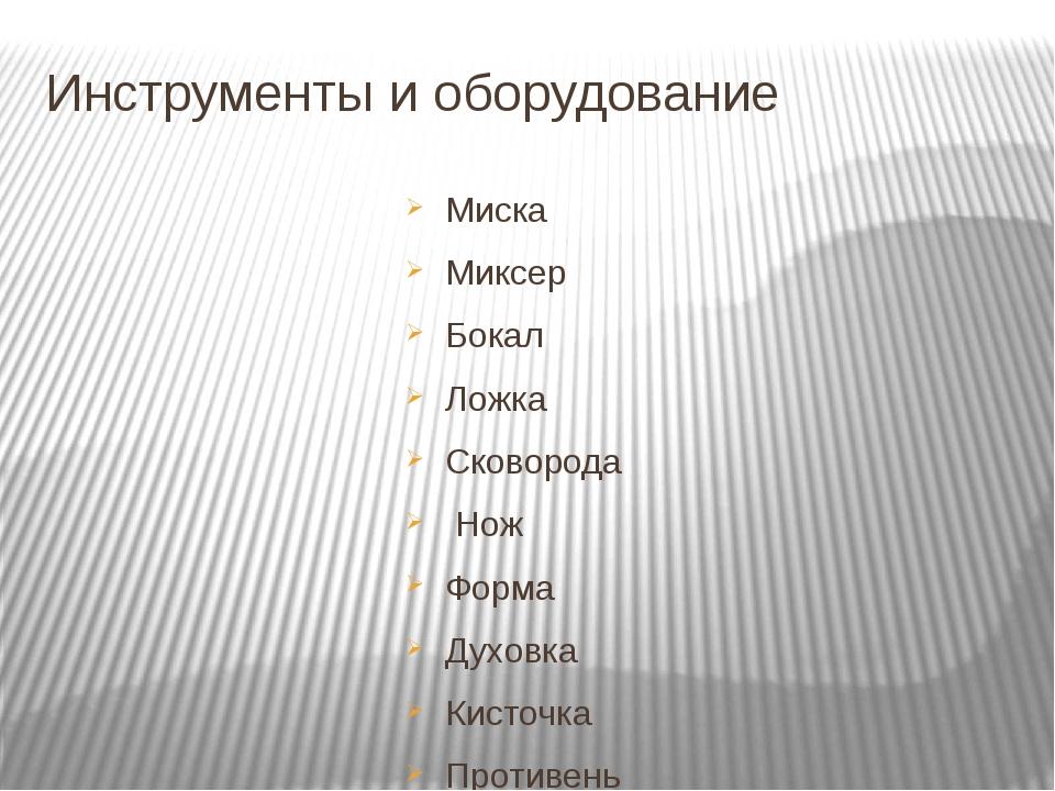 Инструменты и оборудование Миска Миксер Бокал Ложка Сковорода Нож Форма Духов...
