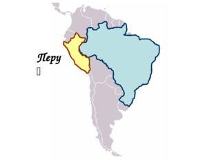 Перу́