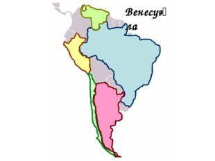 Венесуэ́ла