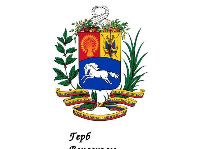 Герб Венесуэлы