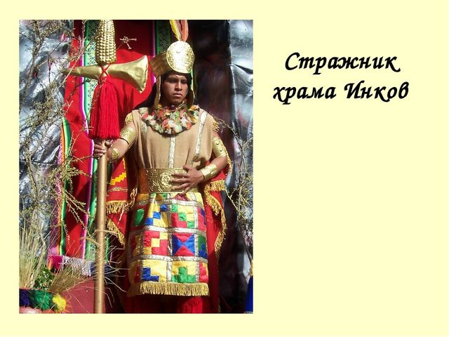 Стражник храма Инков