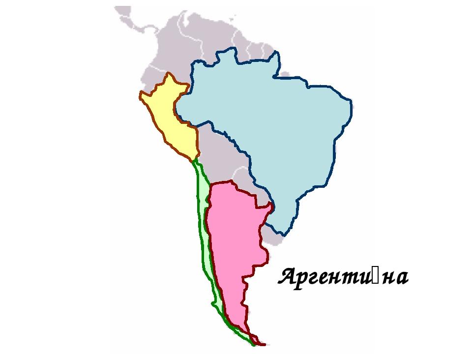 Аргенти́на