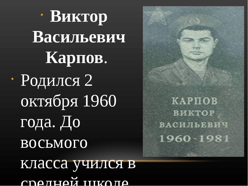 карпов виктор васильевич тинькофф услуги: