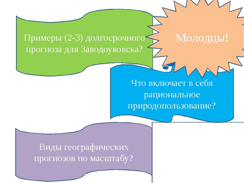 Примеры (2-3) долгосрочного прогноза для Заводоуковска? Виды географических п...