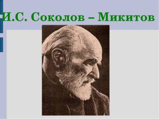 И.С. Соколов – Микитов