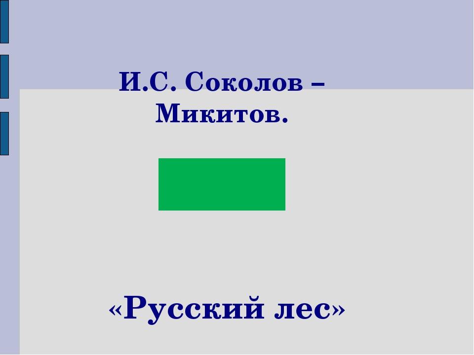 И.С. Соколов – Микитов. «Русский лес»