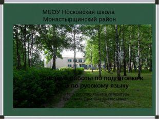 МБОУ Носковская школа Монастырщинский район Система работы по подготовке к ОГ