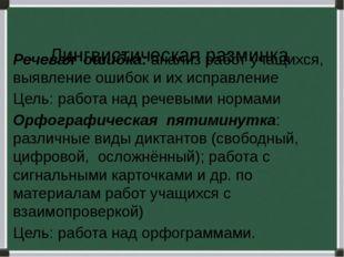 Лингвистическая разминка Речевая ошибка: анализ работ учащихся, выявление ош