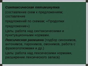 Синтаксическая пятиминутка (составление схем к предложениям; составление пред