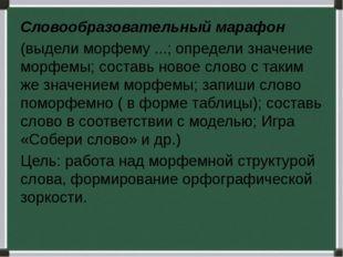 Словообразовательный марафон (выдели морфему ...; определи значение морфемы;