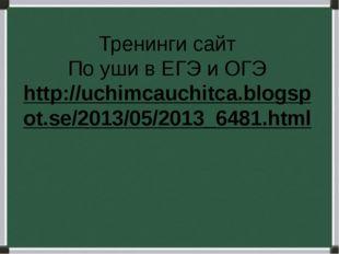 Тренинги сайт По уши в ЕГЭ и ОГЭ http://uchimcauchitca.blogspot.se/2013/05/20