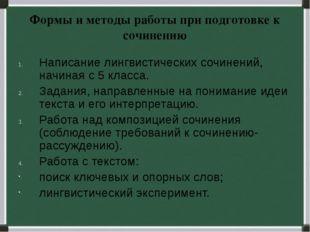Формы и методы работы при подготовке к сочинению Написание лингвистических со