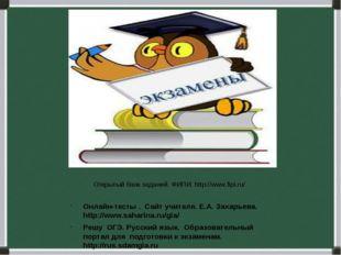 Онлайн-тесты . Сайт учителя. Е.А. Захарьева. http://www.saharina.ru/gia/ Решу
