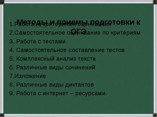 Методыи приемыподготовкик ОГЭ 1.Работа с критериями оценивания 2.Самостоя