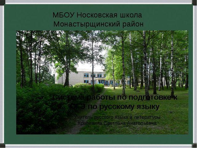 МБОУ Носковская школа Монастырщинский район Система работы по подготовке к ОГ...