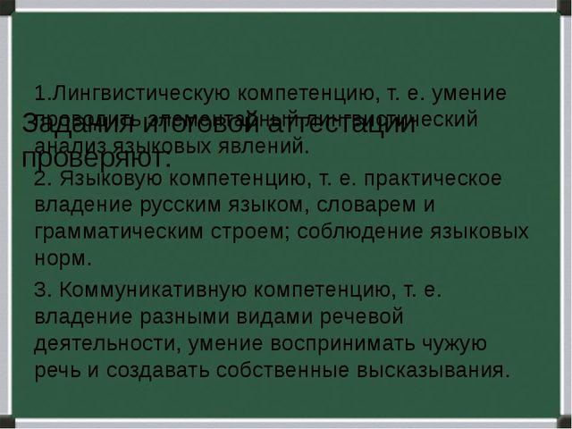 Задания итоговой аттестации проверяют: 1.Лингвистическую компетенцию, т. е....