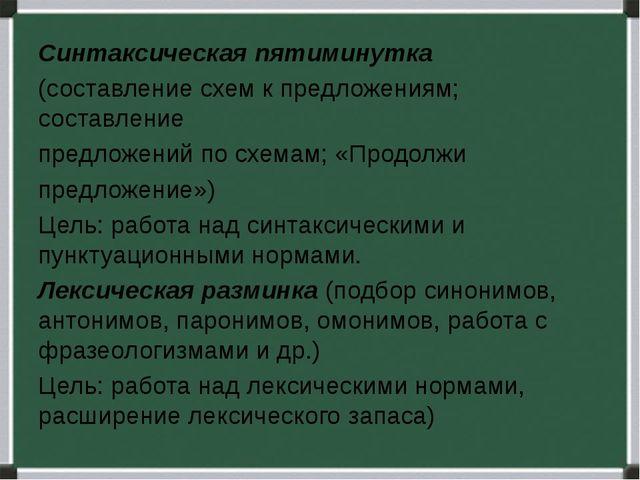 Синтаксическая пятиминутка (составление схем к предложениям; составление пред...