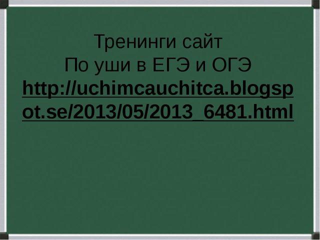 Тренинги сайт По уши в ЕГЭ и ОГЭ http://uchimcauchitca.blogspot.se/2013/05/20...