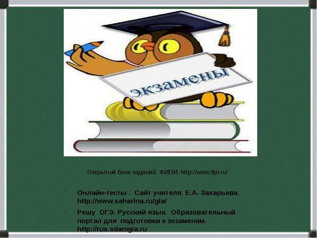 Онлайн-тесты . Сайт учителя. Е.А. Захарьева. http://www.saharina.ru/gia/ Решу...