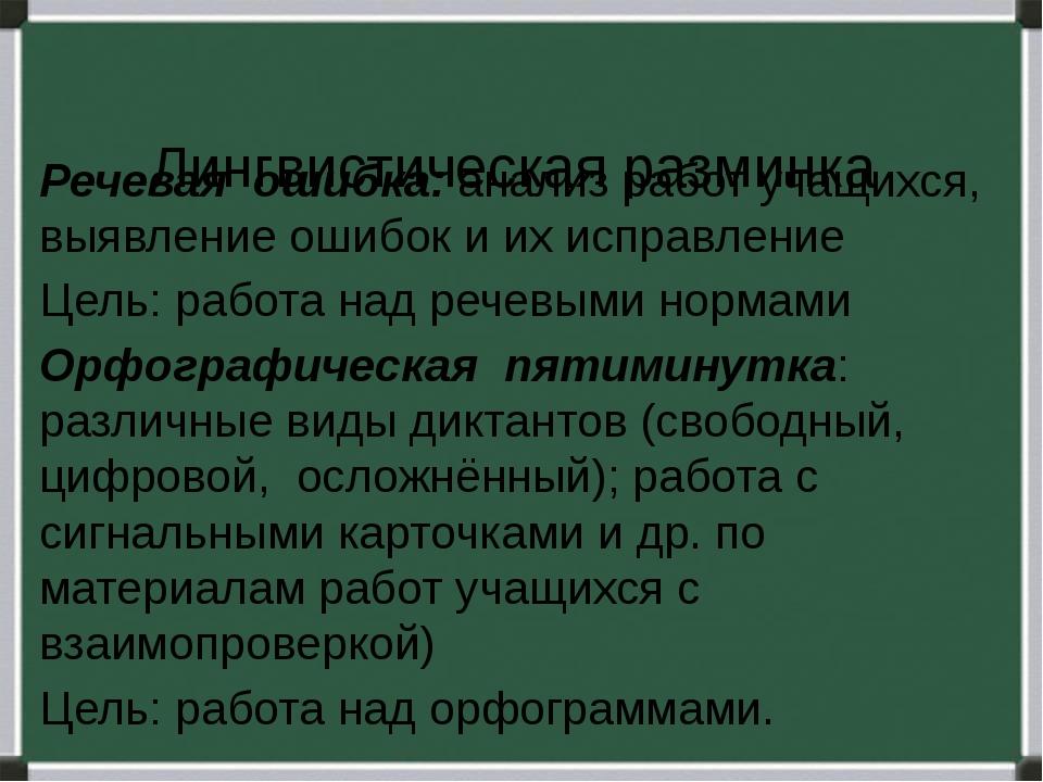 Лингвистическая разминка Речевая ошибка: анализ работ учащихся, выявление ош...