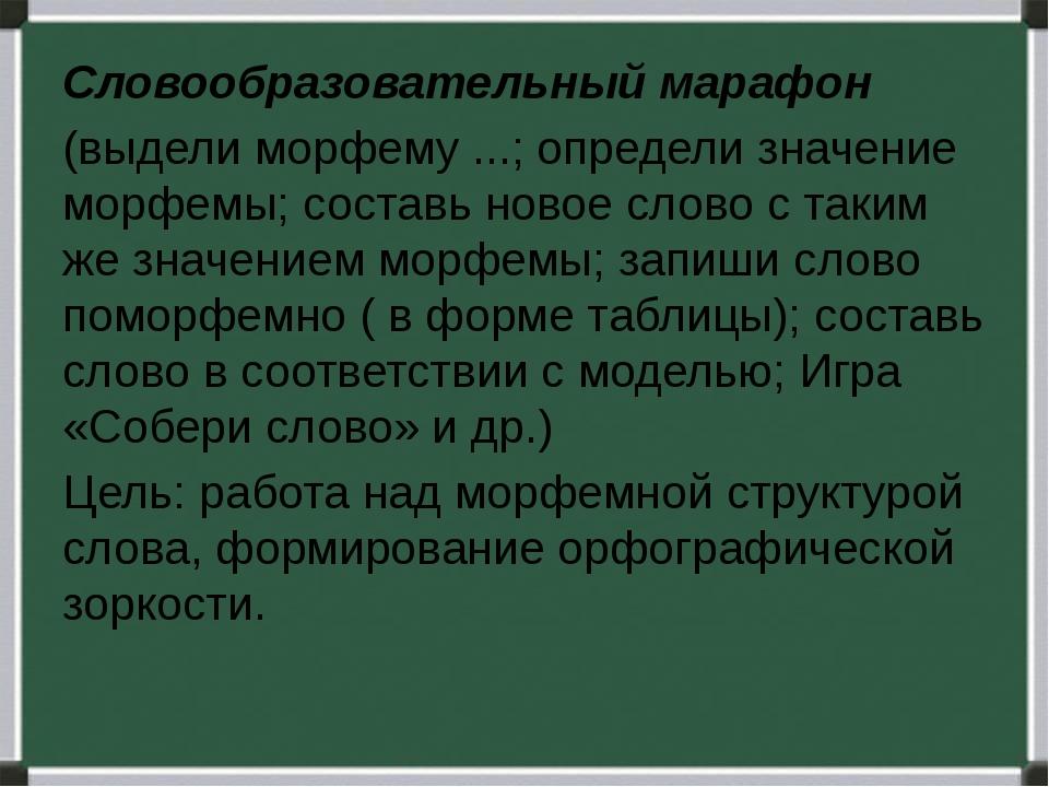 Словообразовательный марафон (выдели морфему ...; определи значение морфемы;...