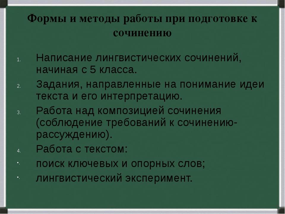Формы и методы работы при подготовке к сочинению Написание лингвистических со...