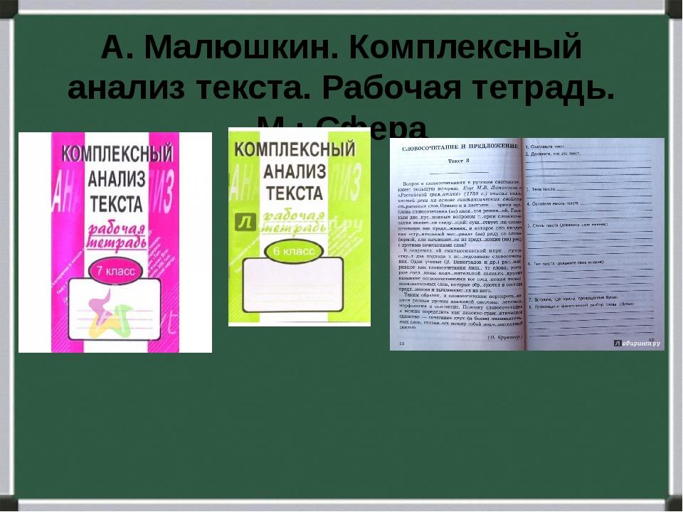 А. Малюшкин. Комплексный анализ текста. Рабочая тетрадь. М.: Сфера