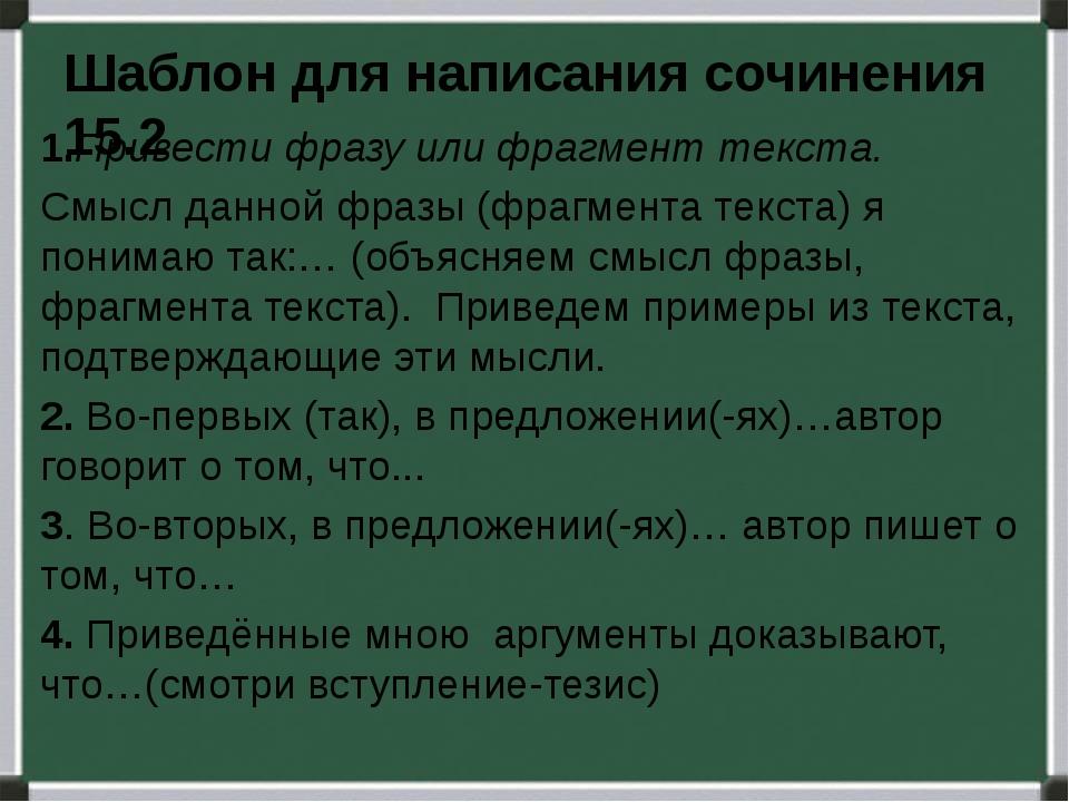 Шаблон для написания сочинения 15.2 1.Привести фразу или фрагмент текста. Смы...