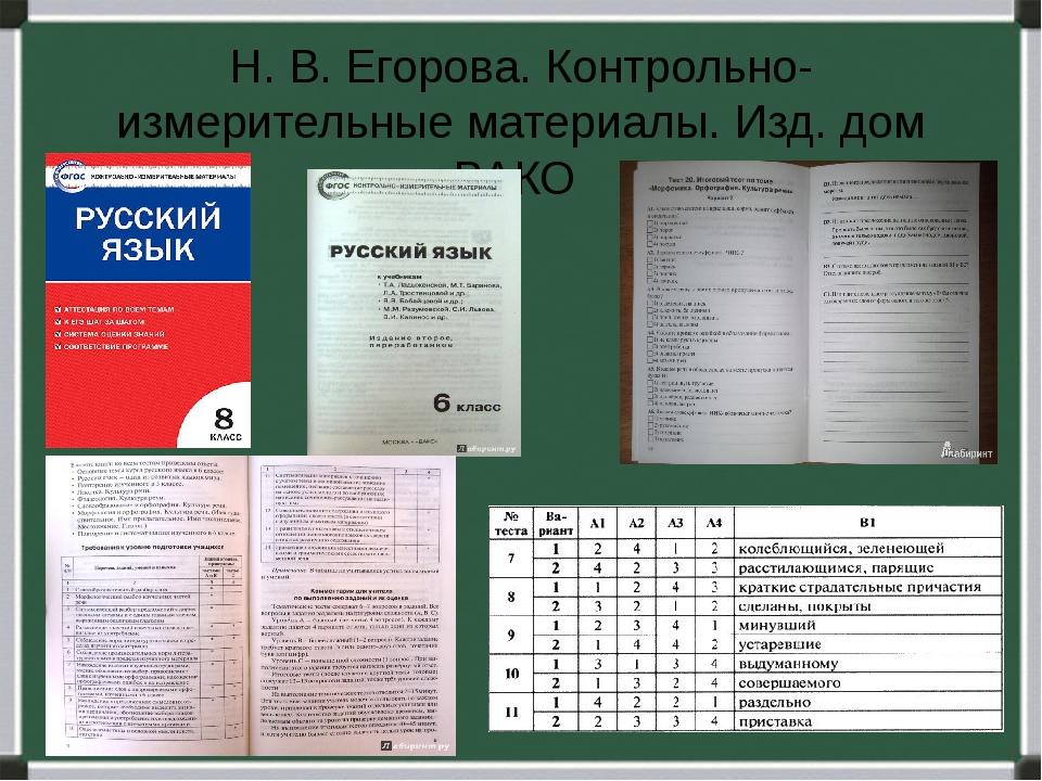 Н. В. Егорова. Контрольно-измерительные материалы. Изд. дом ВАКО
