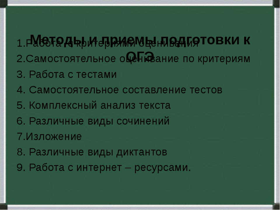 Методыи приемыподготовкик ОГЭ 1.Работа с критериями оценивания 2.Самостоя...