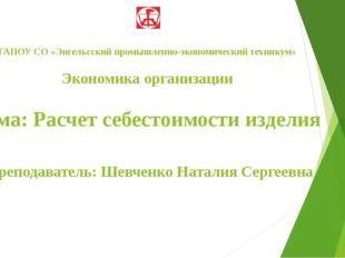 ГАПОУ СО «Энгельсский промышленно-экономический техникум» Экономика организац
