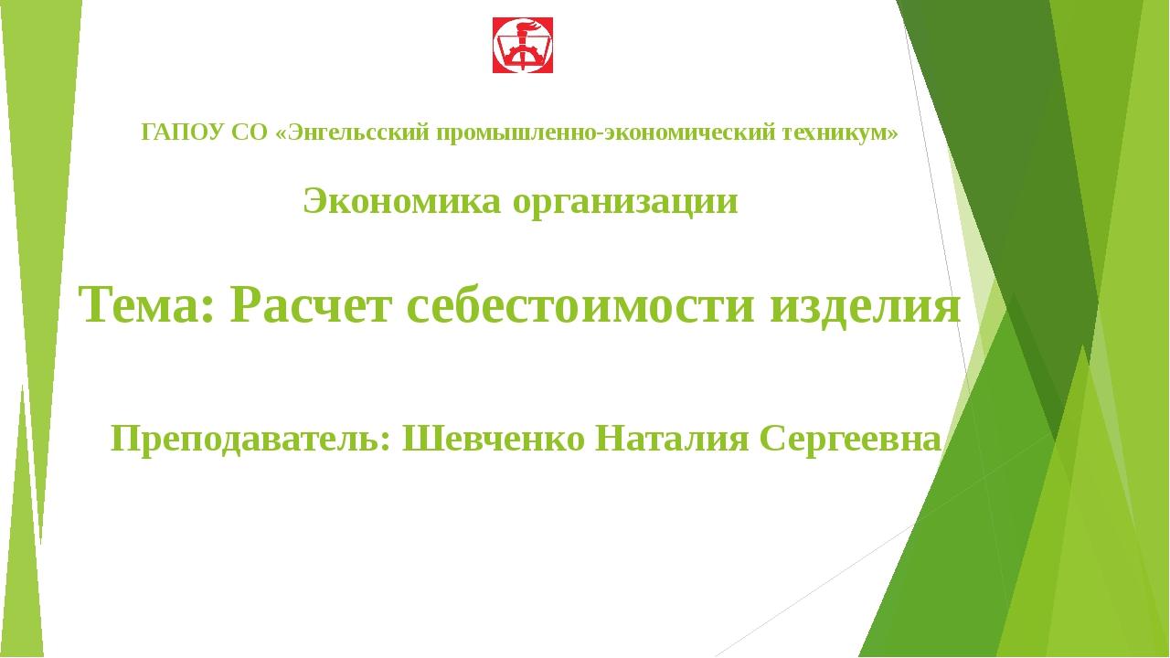 ГАПОУ СО «Энгельсский промышленно-экономический техникум» Экономика организац...