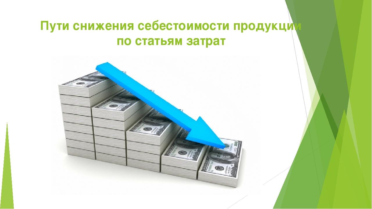 Пути снижения себестоимости продукции по статьям затрат