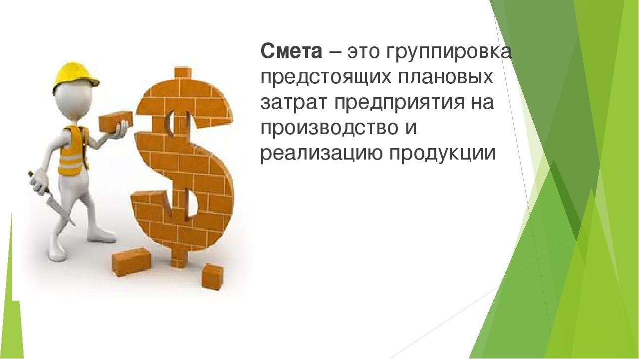 Смета – это группировка предстоящих плановых затрат предприятия на производст...