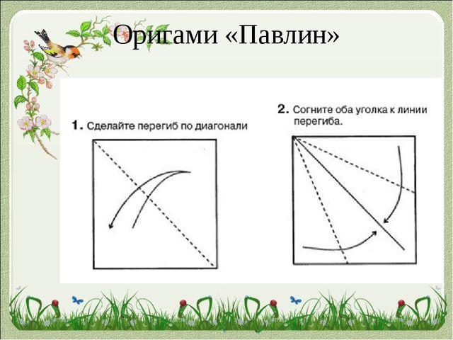 Оригами «Павлин»