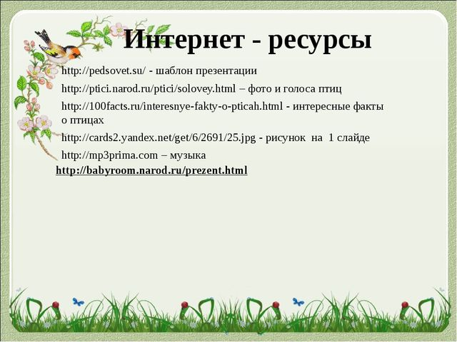 Интернет - ресурсы http://pedsovet.su/ - шаблон презентации http://ptici.naro...