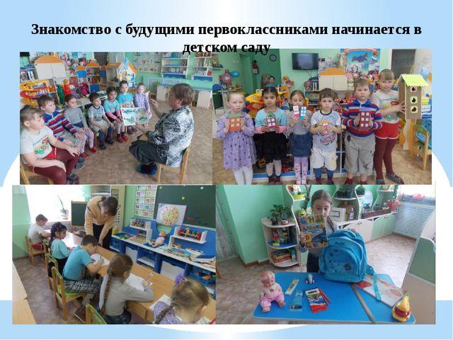 Знакомство с будущими первоклассниками начинается в детском саду