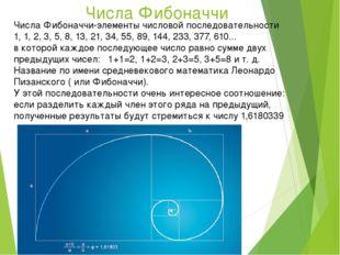 Числа Фибоначчи Числа Фибоначчи-элементы числовой последовательности 1, 1, 2,