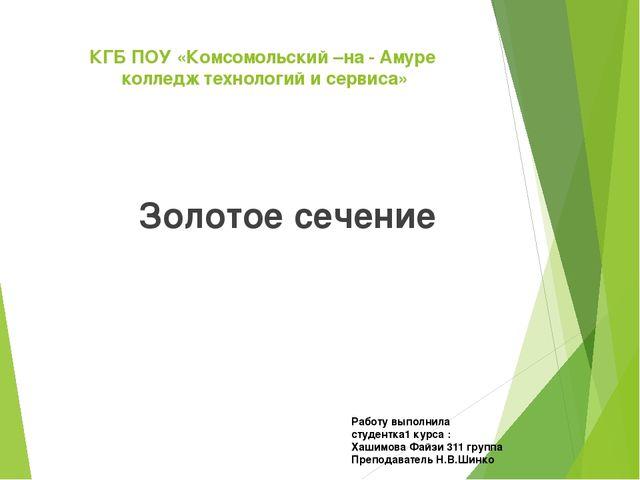 КГБ ПОУ «Комсомольский –на - Амуре колледж технологий и сервиса» Золотое сече...