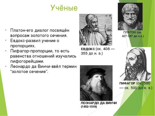 Учёные ПЛАТОН (ок. 427-347 до н.э.) ЕВДОКС (ок. 408 — 355 до н. э.) ПИФАГОР (...