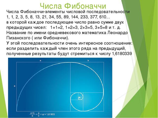 Числа Фибоначчи Числа Фибоначчи-элементы числовой последовательности 1, 1, 2,...