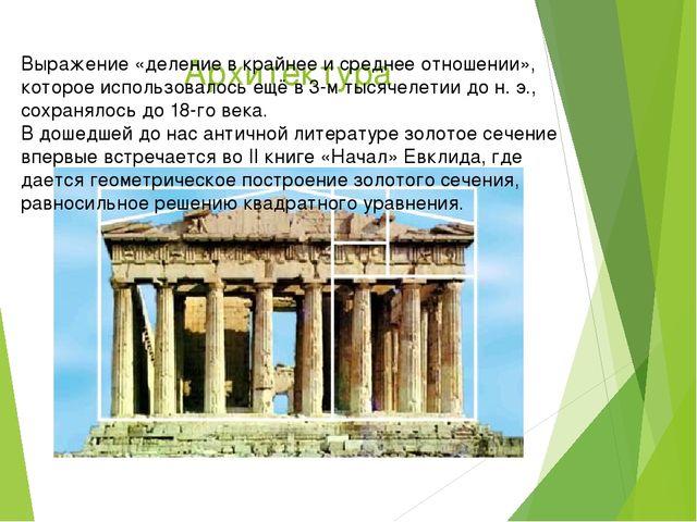 Архитектура Выражение «деление в крайнее и среднее отношении», которое исполь...