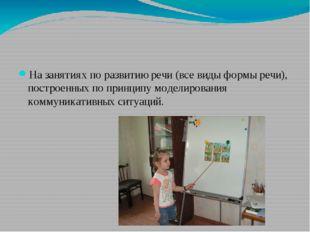 На занятиях по развитию речи (все виды формы речи), построенных по принципу м