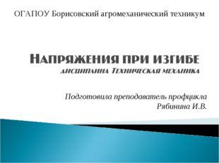 Подготовила преподаватель профцикла Рябинина И.В. ОГАПОУ Борисовский агромеха
