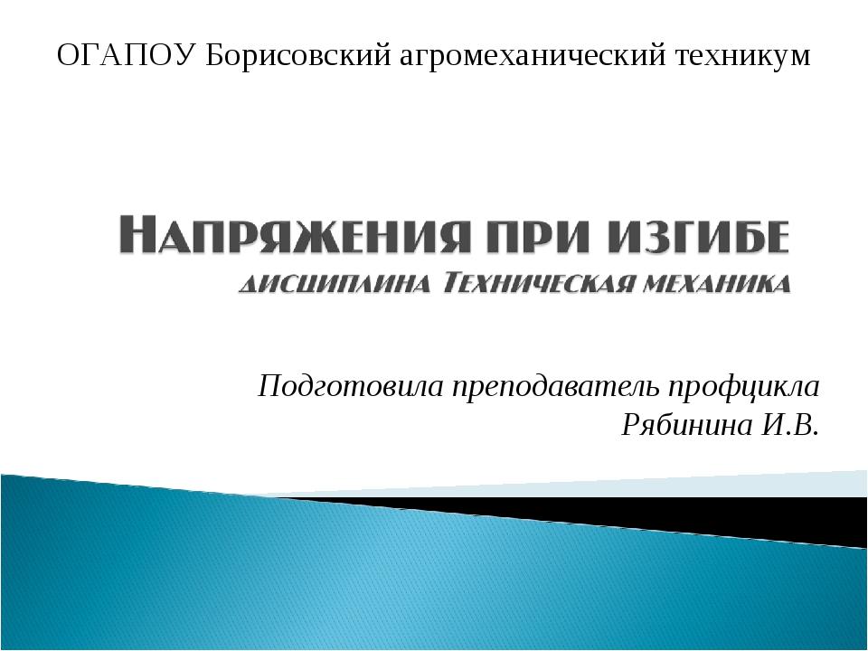 Подготовила преподаватель профцикла Рябинина И.В. ОГАПОУ Борисовский агромеха...