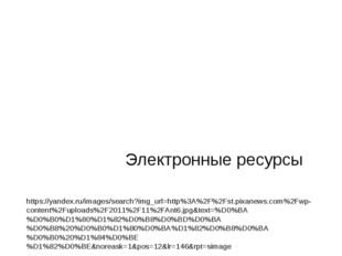 Электронные ресурсы https://yandex.ru/images/search?img_url=http%3A%2F%2Fst.